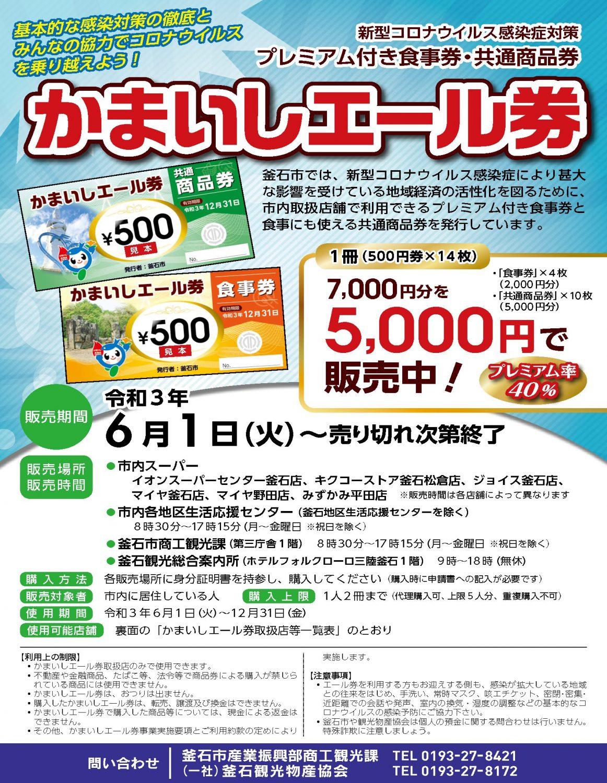 6/1〜かまいしエール券販売開始